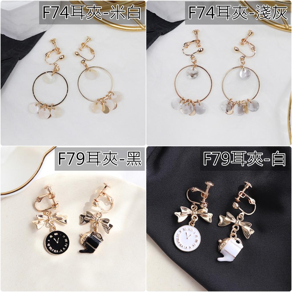 【現貨】 韓版時尚耳飾 耳釘 耳夾-F74.F79 雨朵防水包 雨朵防水包包 bag