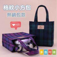 U078 格紋小手提袋(小方) 雨朵防水包 雨朵water-proof bag bag 2
