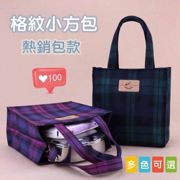 U078 格紋小手提袋(小方) 雨朵防水包 雨朵water-proof bag bag