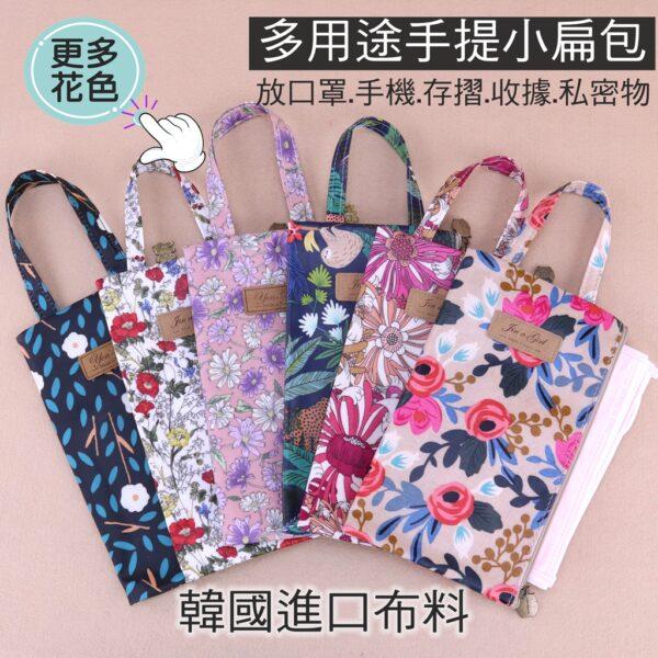 M385 花漾單提小扁包 口罩收納袋 雨朵防水包 雨朵water-proof bag bag