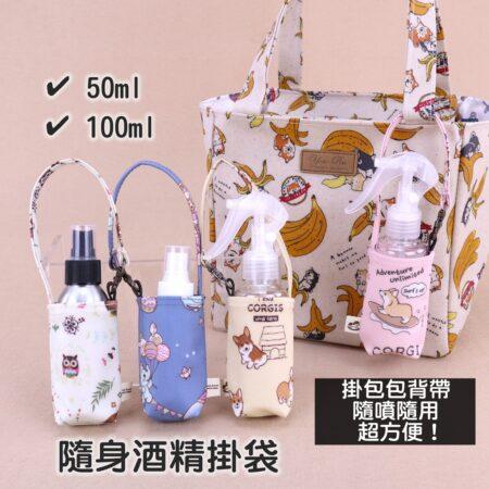 U419 隨身酒精袋 雨朵防水包 雨朵防水包 water-proof bag